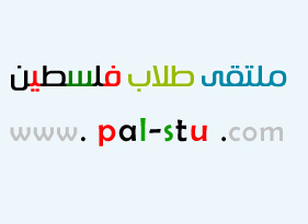 ����� ���� ������,Palestine Students Forum