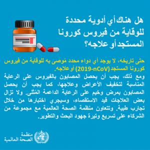 دواء للحماية من فيروس كورونا