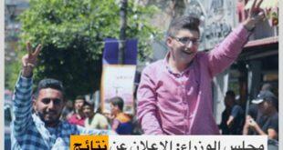 موعد نتائج التوجيهي 2020 فلسطين
