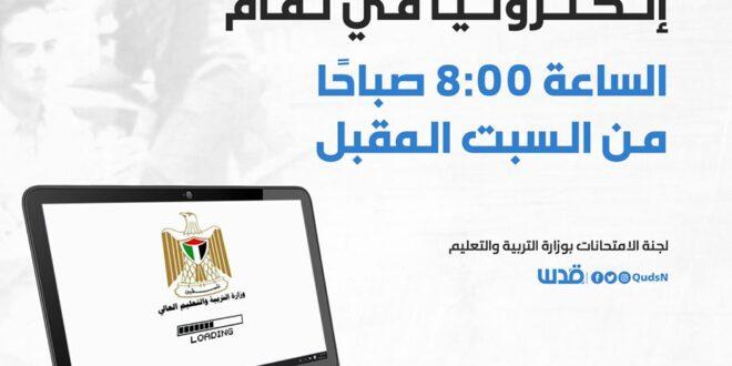 موعد نتائج توجيهي فلسطين 2020